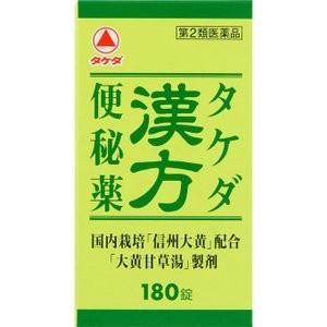 武田漢方便秘薬 180錠 |sakusaku-d