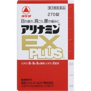 第3類医薬品 武田薬品工業 アリナミンEXプラス 270錠