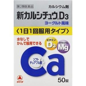 カルシチュウD3 50錠 |sakusaku-d