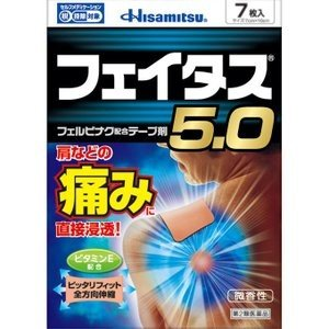 フェイタス5.0 7枚入|sakusaku-d