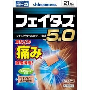 フェイタス5.0 21枚入|sakusaku-d