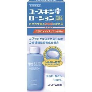 ユースキンIローション130ml sakusaku-d