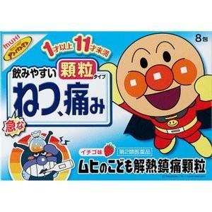 ムヒのこども解熱鎮痛顆粒 イチゴ味 8包 |sakusaku-d