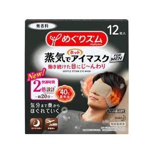 めぐりズム 蒸気でホットアイマスク 男性用 12枚|sakusaku-d