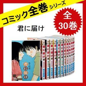 君に届け 全30巻セット  中古 椎名軽穂 / 集英社|sakusaku3939