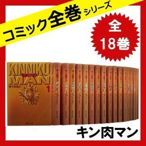 キン肉マン 全巻セット 全18巻[文庫版]中古 ゆでたまご|sakusaku3939