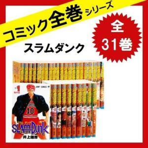 SLAM DUNK スラムダンク 全巻 セット 31巻(完結 コミック 井上 雄彦|sakusaku3939