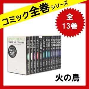 火の鳥 全巻 セット 全13巻 手塚治虫 [文庫版]中古