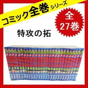 疾風伝説 特攻の拓  全巻 セット 全27巻 [コミック]中...