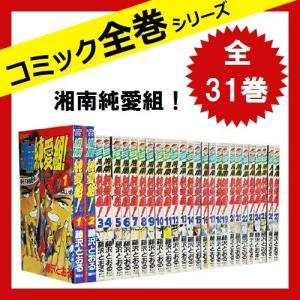 湘南純愛組! 全巻セット 全31巻[コミック]中古
