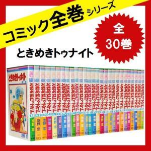 ときめきトゥナイト 全巻セット 全30巻[コミック]中古