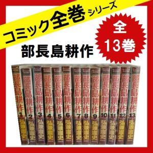 部長島耕作 全巻セット 全13巻[コミック]中古
