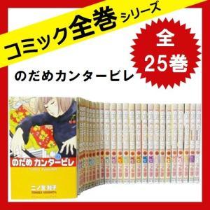 のだめカンタービレ 全巻セット 全25巻[コミック]中古