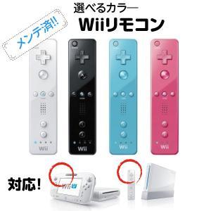 Wiiリモコン (シロ) 任天堂 コントローラー