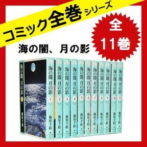 海の闇、月の影 全巻セット 全11巻[文庫版]中古|sakusaku3939