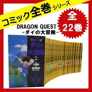 ドラゴンクエスト  DRAGON QUEST -ダイの大冒険- 全巻セット 全22巻[文庫版]中古