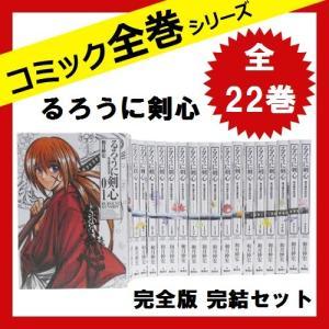 るろうに剣心 完全版 全巻セット 全22巻[コミック] 中古|sakusaku3939