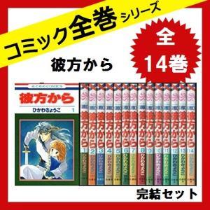 彼方から 全巻セット 全14巻 [コミック] 中古|sakusaku3939