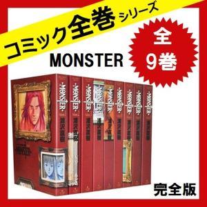 MONSTER[完全版] 全巻セット 全9巻 中古 浦沢 直樹 モンスター|sakusaku3939