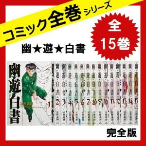幽・遊・白書[完全版] 全巻セット 全15巻 中古