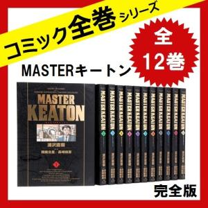 MASTERキートン[完全版] 全巻セット 全12巻 中古|sakusaku3939