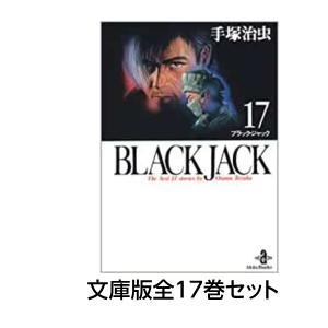 ブラックジャック/ブラック・ジャック/BLACK JACK  [文庫版] 全巻 セット 全17巻  手塚治虫 中古|sakusaku3939