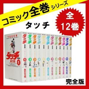タッチ [完全版] 全巻セット 全12巻 中古|sakusaku3939