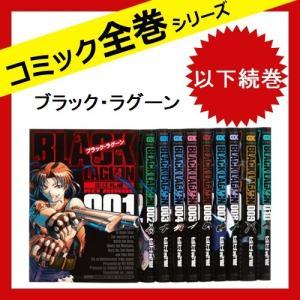 BLACK LAGOON ブラック ラグーン 全巻 セット 全11巻 [コミック] 中古 以下続巻|sakusaku3939