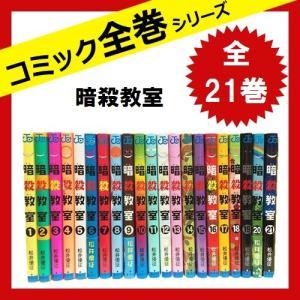 暗殺教室 全巻 セット 全21巻 [コミック] 中古 松井 ...