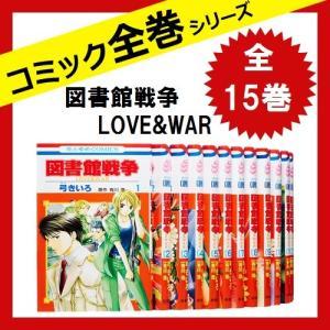 図書館戦争 LOVE&WAR 全巻 セット 全15巻 [コミック] 中古 弓きいろ|sakusaku3939