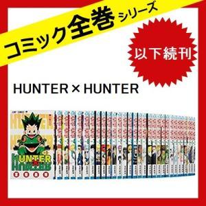 HUNTER×HUNTER ハンター×ハンター ( 1-36巻) 以下続巻 全巻セット [コミック]...