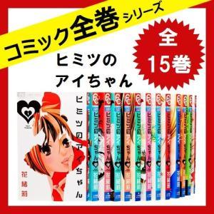 ヒミツのアイちゃん 全巻セット 全15巻 [コミック] 中古 花緒莉 (著)|sakusaku3939