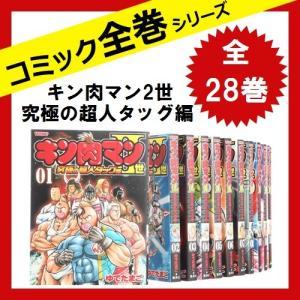 キン肉マン2世 究極の超人タッグ編 全巻セット 全28巻 [コミック] 中古|sakusaku3939
