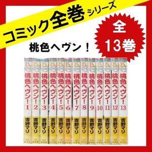 桃色ヘヴン! 全巻セット 全13巻 [コミック] 中古|sakusaku3939