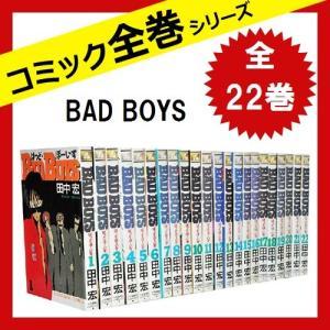 BAD BOYS 全巻セット 全22巻 [コミック] 中古