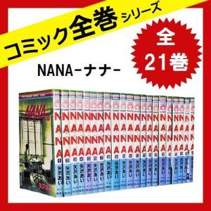 NANA - ナナ- 全巻セット 全21巻 矢沢 あい [コミック] 中古|sakusaku3939