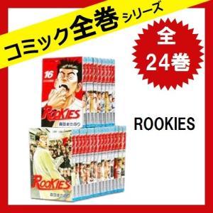 ROOKIES 全巻セット 全24巻 森田まさのり [コミック] 中古 ルーキーズ|sakusaku3939