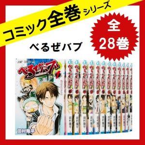 べるぜバブ 全巻セット 全28巻 [コミック] 中古|sakusaku3939