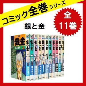銀と金 全巻セット 全11巻 [コミック] 中古 福本伸行...