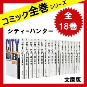 CITY HUNTER シティーハンター[文庫版]全巻セット 全18巻  中古
