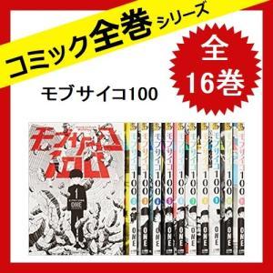 モブサイコ100   以下続巻 全巻セット 全15巻 [コミック] 中古
