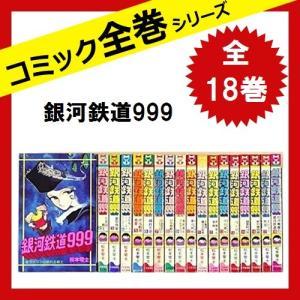 銀河鉄道999 全巻セット 全18巻 [コミック] 中古...