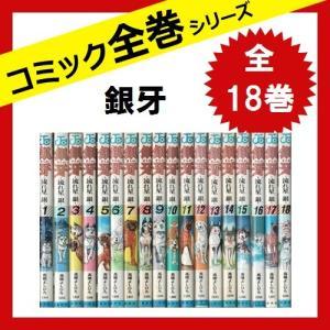 銀牙 全巻セット 全18巻 [コミック] 中古|sakusaku3939