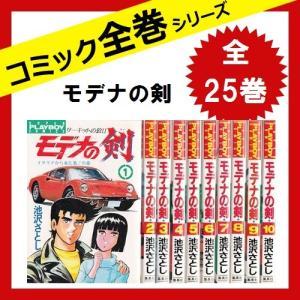 モデナの剣 全巻セット 全25巻 [コミック] 中古|sakusaku3939