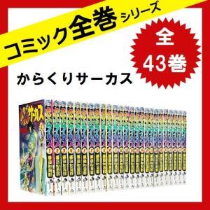 からくりサーカス 全巻セット 全43巻 [コミック] 中古|sakusaku3939