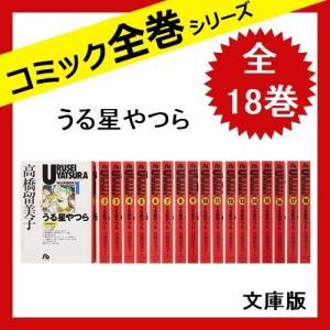 うる星やつら 全巻セット 全18巻 [文庫版] 中古|sakusaku3939