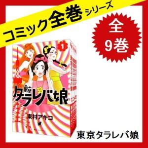 東京タラレバ娘 全巻セット 全9巻 [コミック] 中古