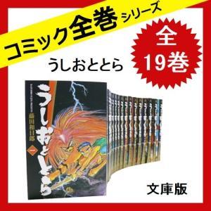 うしおととら【文庫版】 全巻セット 全19巻 中古|sakusaku3939