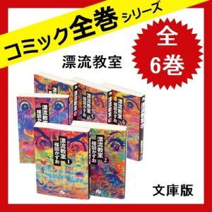 漂流教室 【文庫版】 全巻セット 全6巻 中古|sakusaku3939