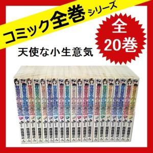 天使な小生意気 コミック 全20巻 完結 セット 西森博之
